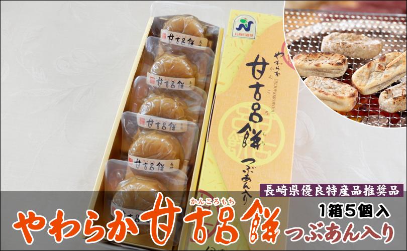 やわらか甘古呂餅つぶあん入り(1箱6個)