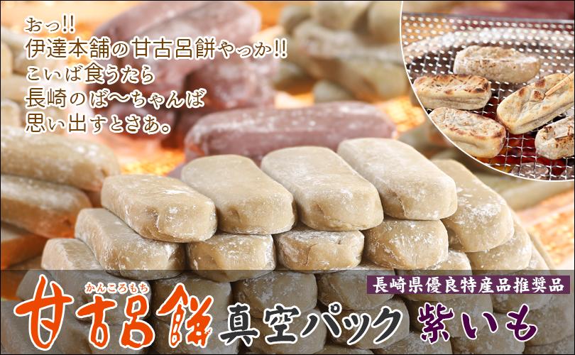 甘古呂餅真空パック【紫いも】1本250g