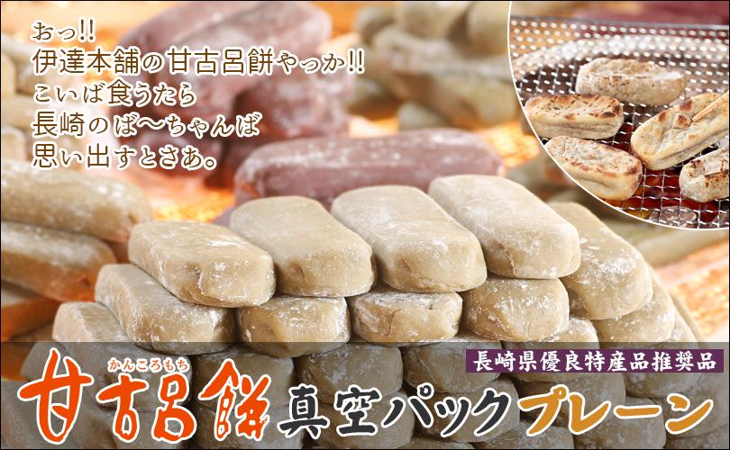 甘古呂餅真空パック【プレーン】1本250g