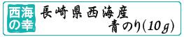 長崎県西海産 青のり