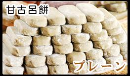甘古呂餅プレーン