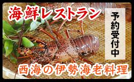 海鮮レストラン「西海の伊勢海老料理!予約受付中」