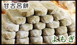甘古呂餅よもぎ