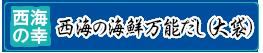 長崎西海の海鮮だし(120g)