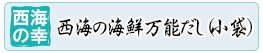 長崎西海の海鮮だし(56g)