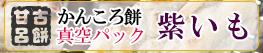 かんころ餅真空パック紫芋