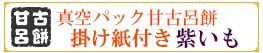 真空パックかんころ餅掛け紙付き紫芋