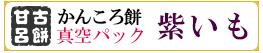 真空パックかんころ餅紫芋