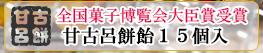全国菓子博覧会大臣賞受賞『甘古呂餅飴』