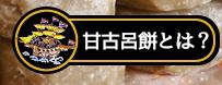 伊達本舗【甘古呂餅とは?】