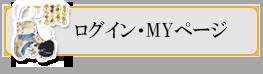 ログイン・Myページ