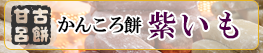 甘古呂餅紫芋