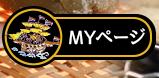 伊達本舗【MYページ】