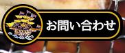 伊達本舗【お問い合わせ】