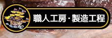 伊達本舗【職人工房・製造工程】