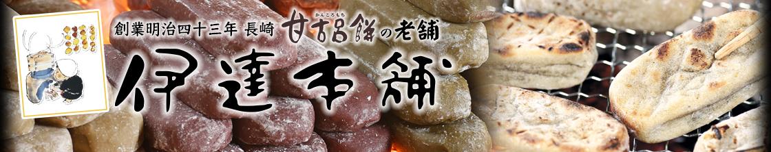 甘古呂餅の伊達本舗