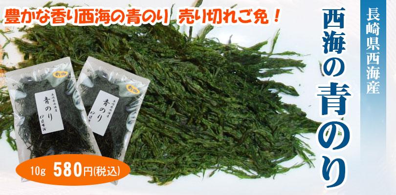 長崎県西海産【青のり】