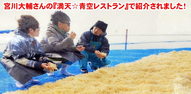 宮川大輔さんの『満天☆青空レストラン』で紹介されました!