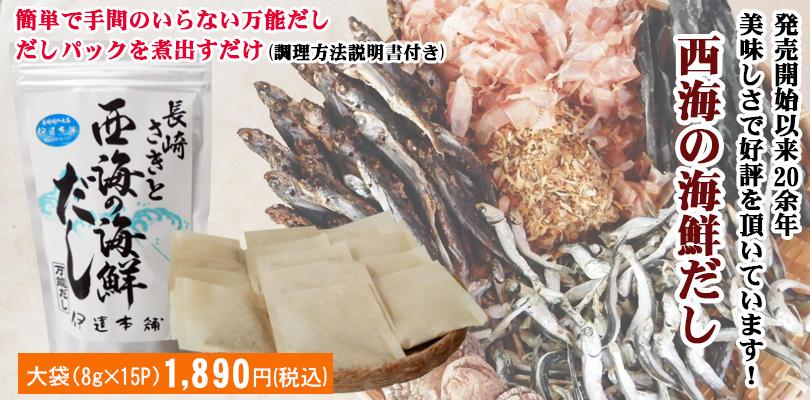 長崎西海の海鮮だし