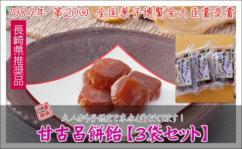 甘古呂餅飴3袋セット