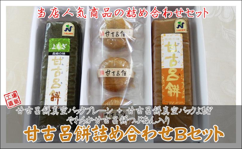 甘古呂餅セット