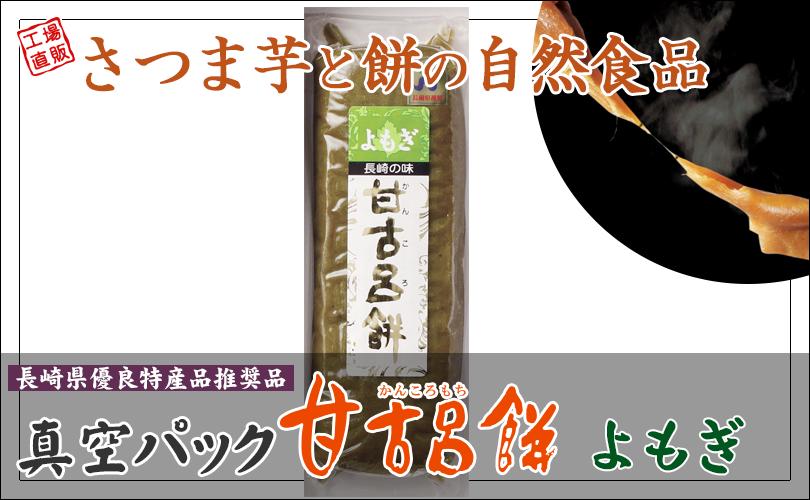 甘古呂餅真空パック【よもぎ】1本250g