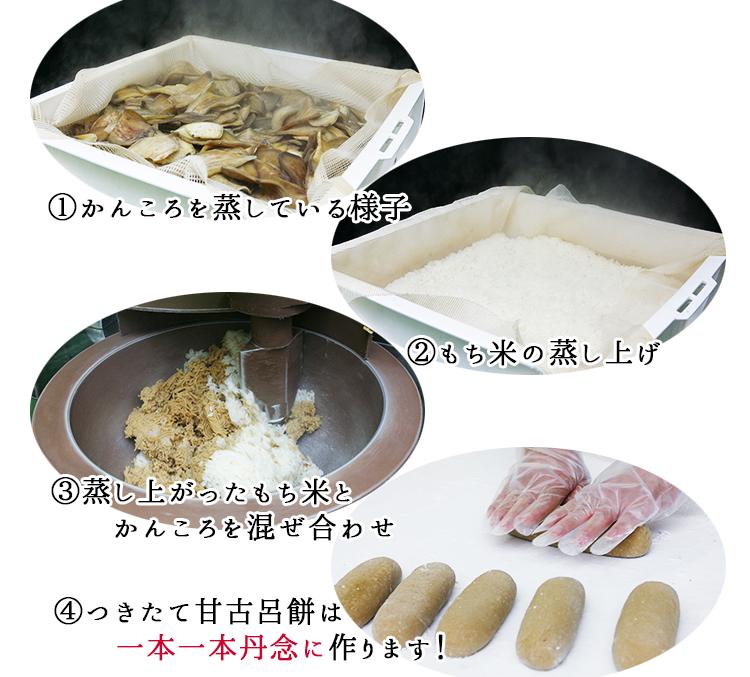 ①かんころを蒸している様子、②もち米の蒸し上げ、③蒸し上がった餅米と甘古呂を混ぜ合わせ、④つきたて甘古呂餅は一本一本丹念に作ります!