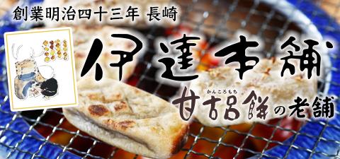 【長崎県優良特産品推奨品】甘古呂餅の伊達本舗